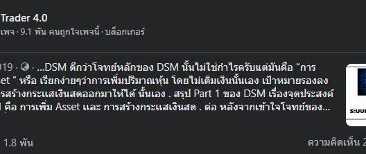 DSM Trade-tronstory.com-0358a9cd