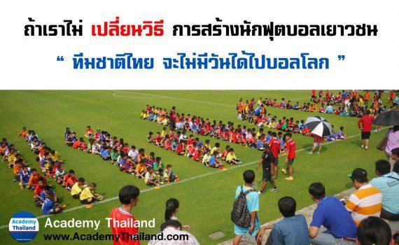 ถ้าเราไม่เปลี่ยนวิธีการสร้างนักฟุตบอลเยาวชน ประเทศไทย จะไม่มีวันได้ไปบอลโลก