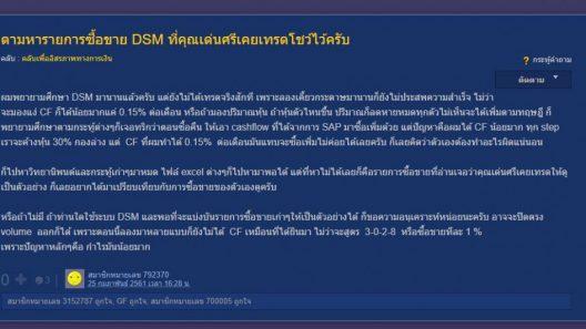 dsm trade pantip-tronstory.com-a930f4c1