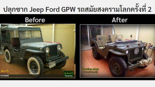 jeepford สงครามโลก-Tronstory.com