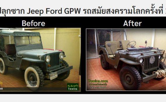 พ.ศ.2559 ปลุกซาก Jeep Ford GPW รถสมัยสงครามโลกครั้งที่ 2